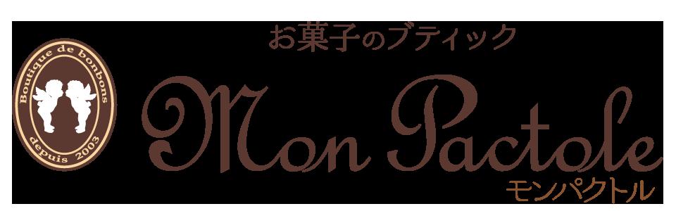 【公式】お菓子のブティック モンパクトル