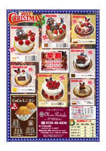 2017-Xmas-Cake_ol