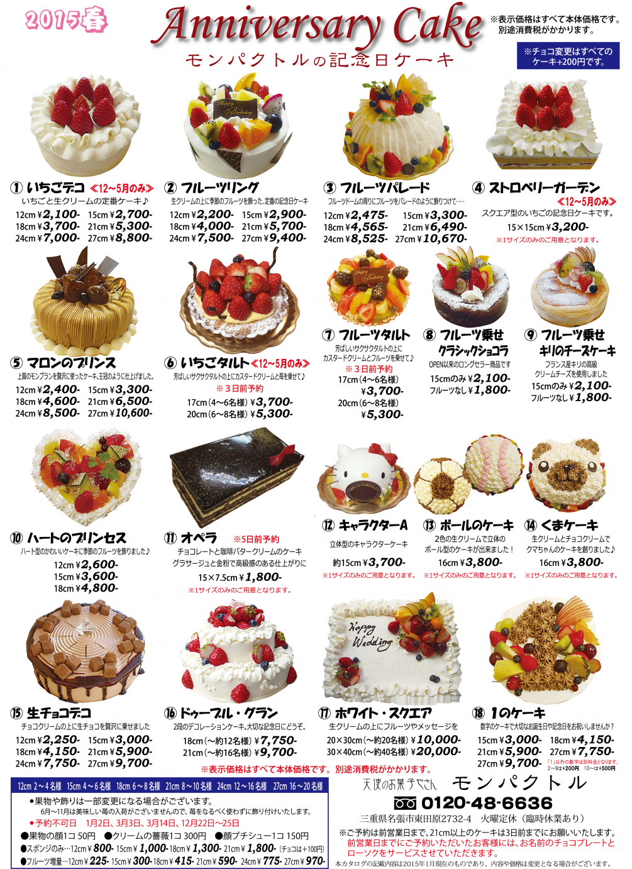 Anniversary Cake_201501-B4_ol