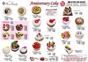 Anniversary-Cake_2019_ol-コのコピー
